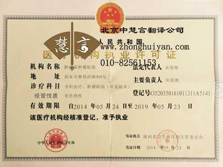 医疗机构执业许可证英文翻译模板
