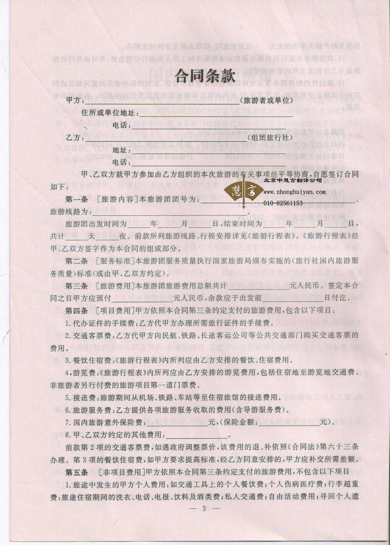 英译汉商务翻译合同技巧