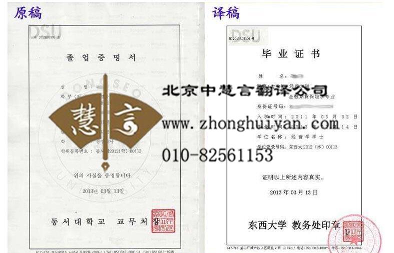 在北京国外学历认证翻译找哪家好?