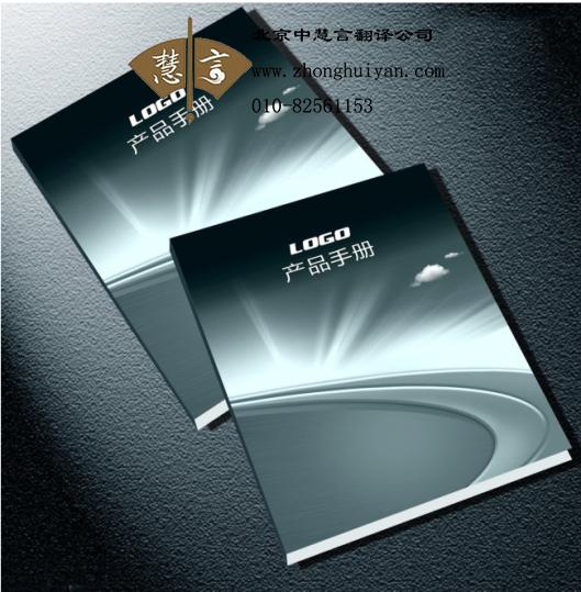 北京手册翻译公司收费标准