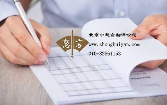 审计报告翻译应把握好哪些基本特征?