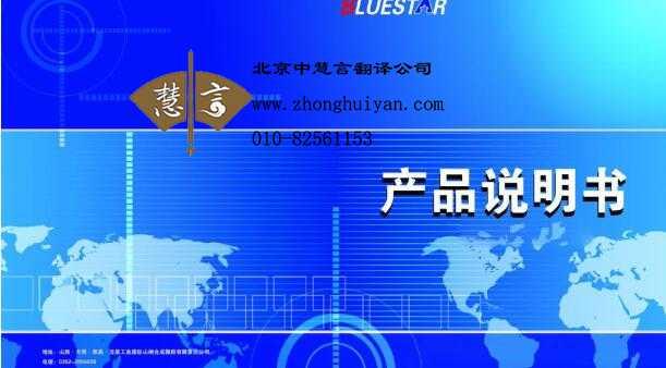 北京翻译公司产品使用说明书翻译