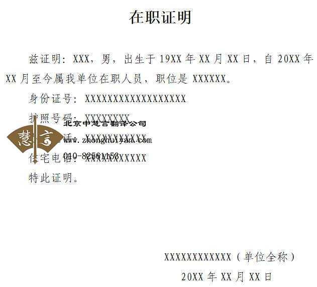 哪家翻译公司提供在读证明翻译