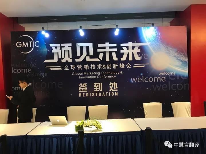 2017.11.15-17北京中慧言翻译为全程提供全球营销技术及创新峰会同传设备服务