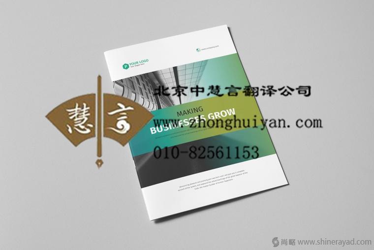 企业宣传手册翻译公司