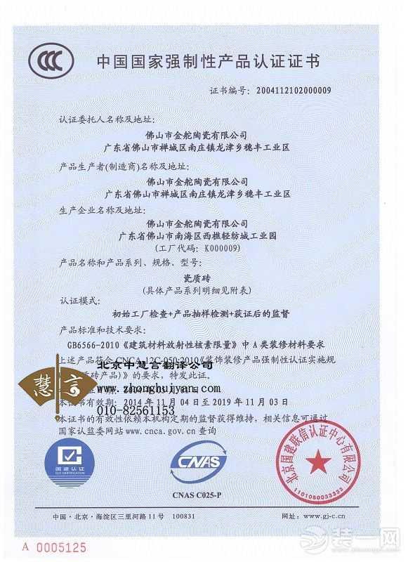 产品认证书翻译注意事项