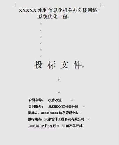 标书翻译-标书翻译公司-标书英文翻译