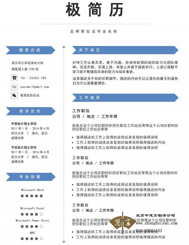 简历翻译多少钱