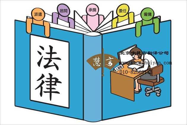 北京法律翻译公司哪家好