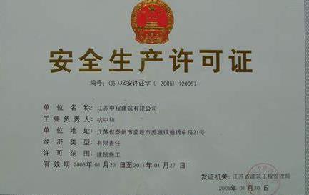 许可证翻译的注意事项 经营许可证翻译