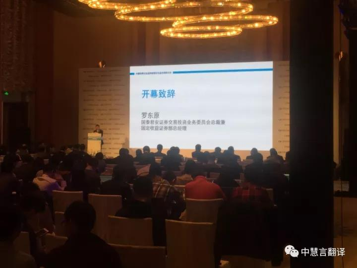 上海彭博会议提供全程同传翻译服务