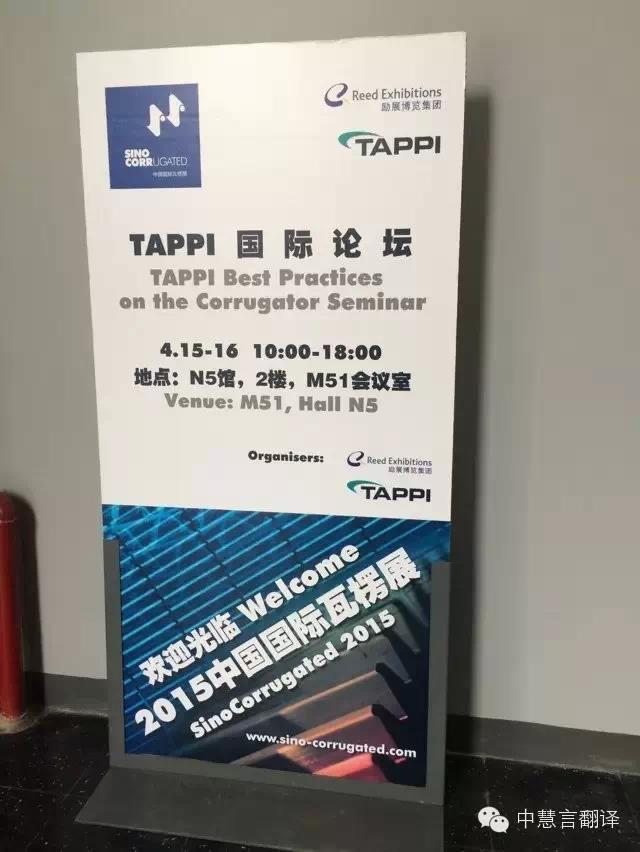 2015.04.16中慧言翻译为《TAPPI国际论坛》提供同传翻译服务