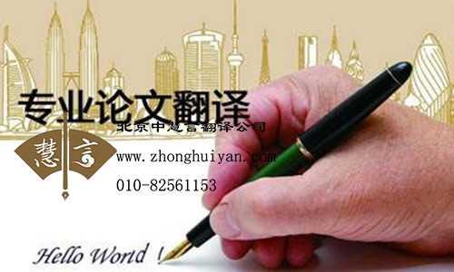 论文翻译对译员有哪些要求?