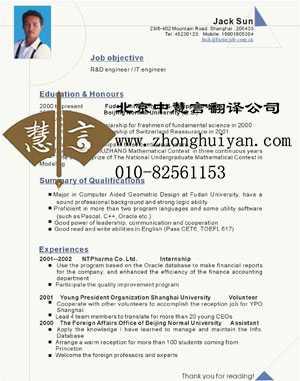北京简历翻译公司多少钱