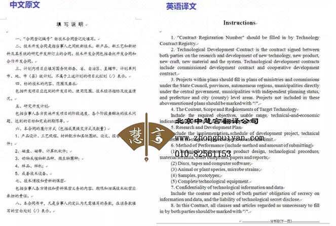 怎样翻译商务合同