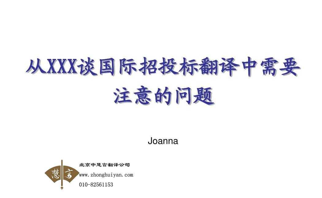 北京海淀区标书翻译价格
