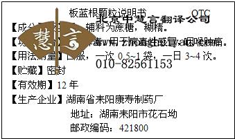 中药说明书翻译