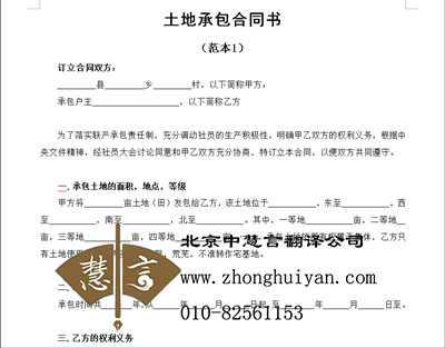 哪家承包合同翻译公司好?