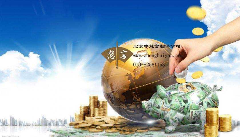 金融财经翻译收费标准