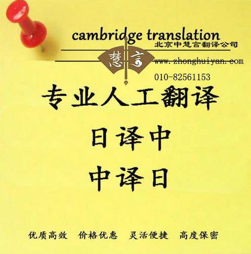 北京日语翻译公司哪家好