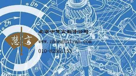 机械工程文件翻译需要注意什么
