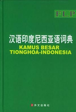 印尼语翻译服务流程介绍