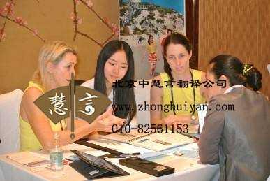 作为译员应掌握商务英语翻译技巧