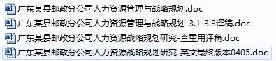 北京论文翻译哪家公司比较好?