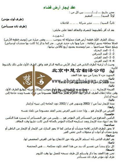 阿拉伯语翻译服务