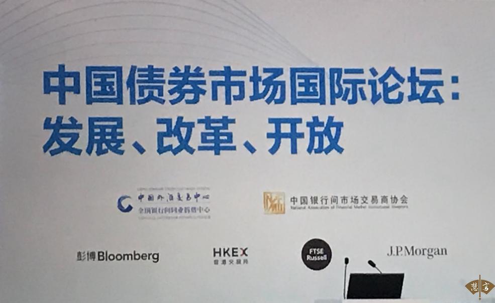 """2019.01.17中慧言翻译为""""中国债券市场国际论坛""""提供全程同声传译以及设备服务"""