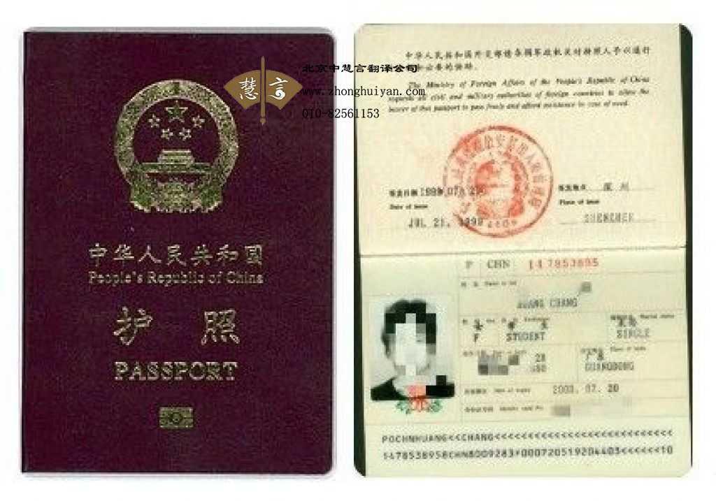 北京翻译公司护照翻译公证需要什么