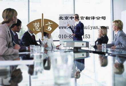 企业如何选择正规的商务口译公司