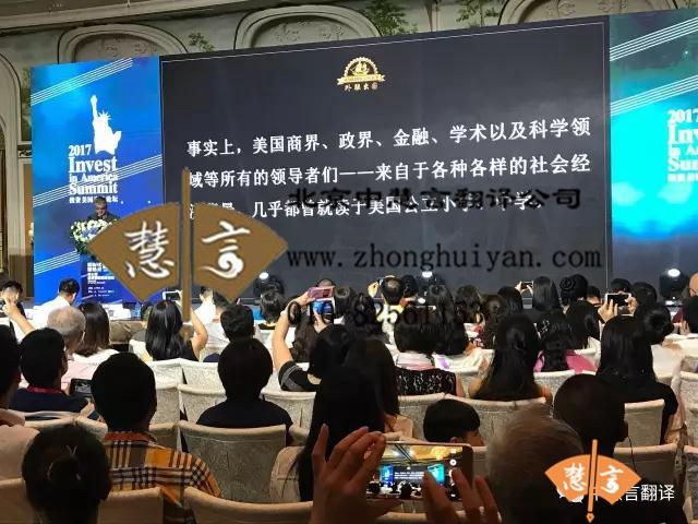 2017.05.14中慧言翻译为投资美国高峰论坛广州会议提供