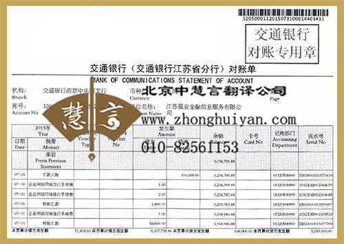 银行对账单翻译服务翻译机构