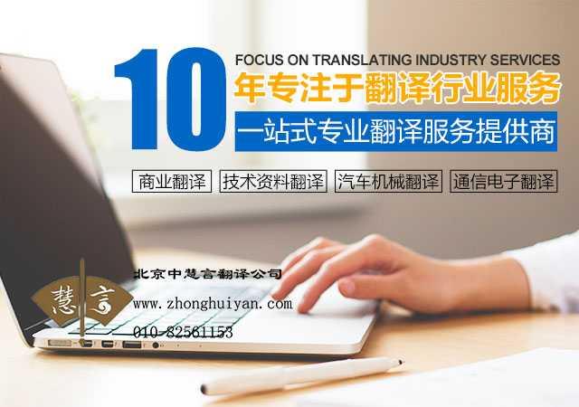 北京翻译公司:机械翻译如何找专业机械翻译公司