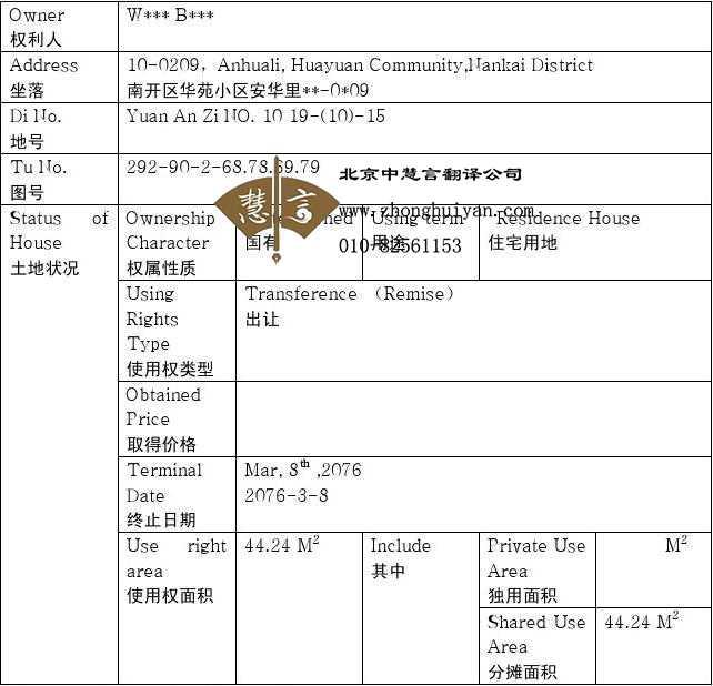 房产证翻译模板