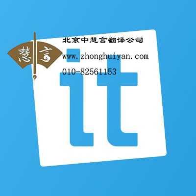 IT翻译公司对译员有什么要求?