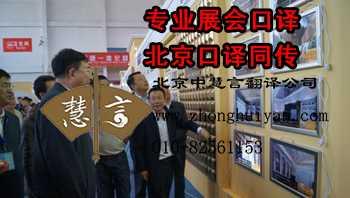 北京展会口译翻译哪家专业