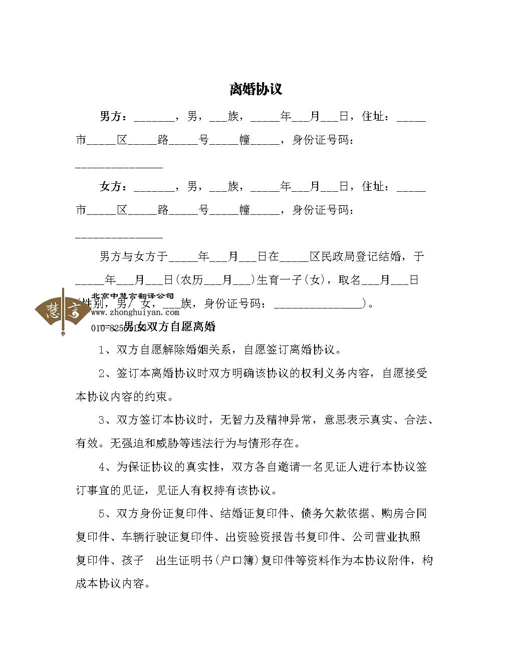 北京协议翻译需要多少钱