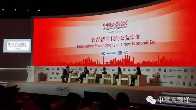 2014.11.25中慧言翻译为2014年中国公益论坛提供同传服务