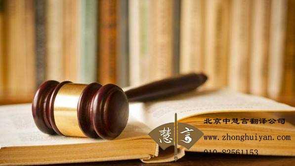 法律口译翻译几条精髓意见