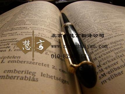 专业图书翻译公司哪家好