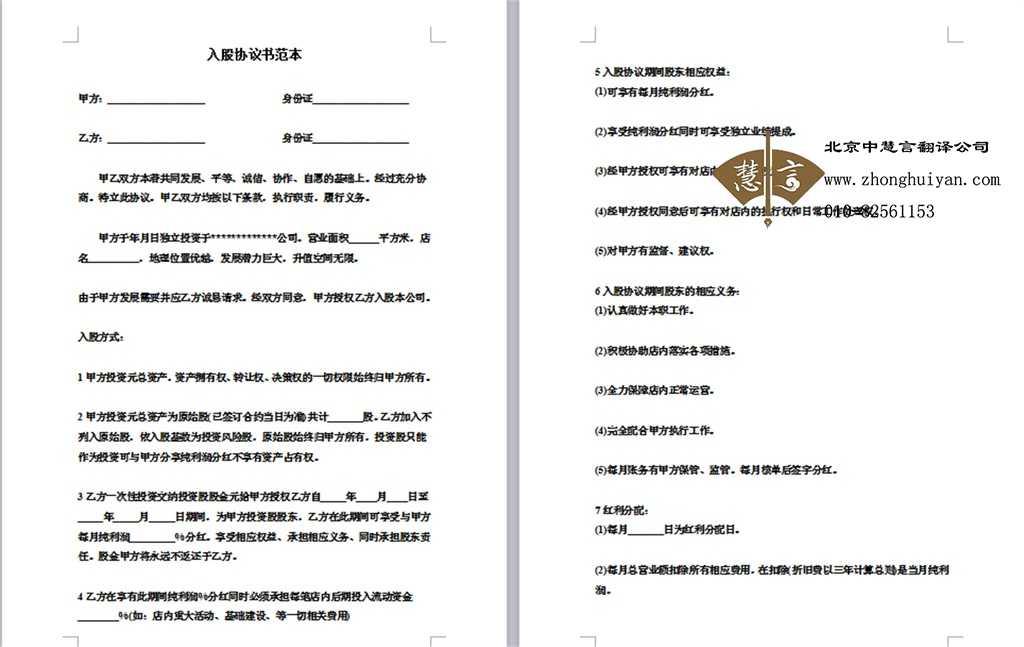 北京协议翻译公司需要多少钱