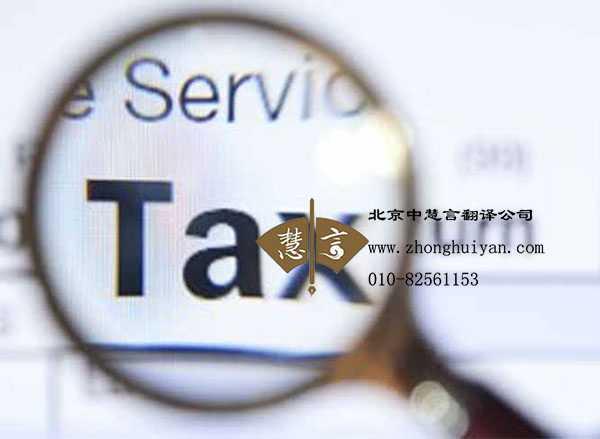公司税务登记证翻译方法有什么