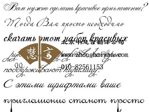 俄语翻译公司