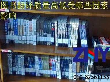 图书翻译质量高低受哪些因素影响