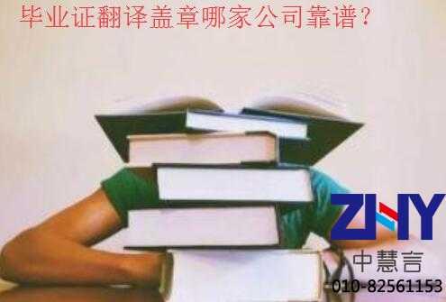 毕业证翻译盖章哪家公司靠谱,快来看看这家
