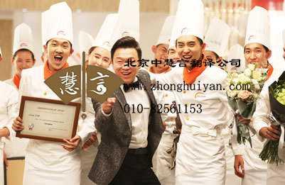 厨师证翻译需要花多少钱