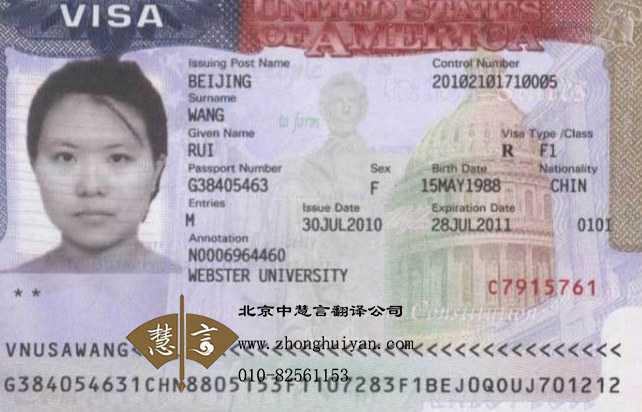 护照翻译公证多少钱