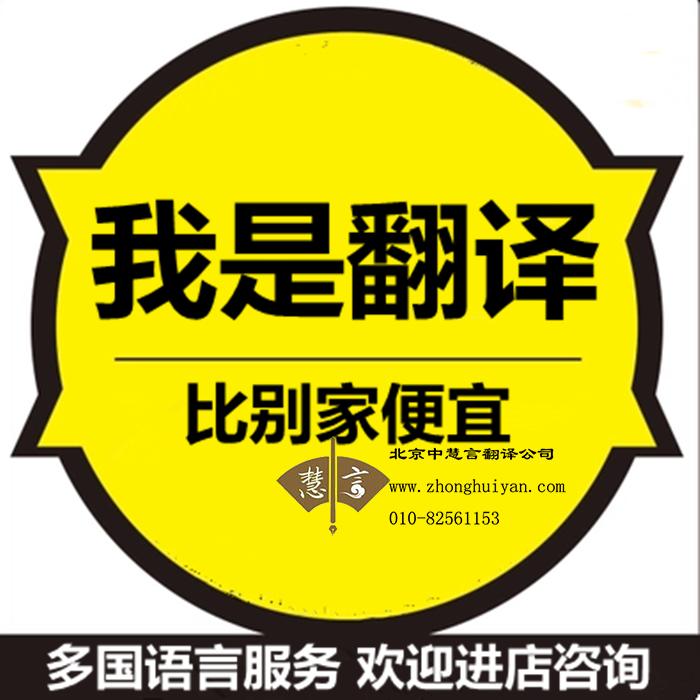 翻译公司:小语种收费标准
